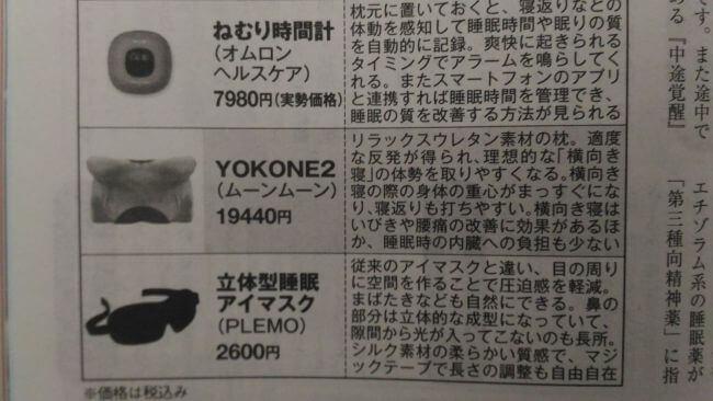 週刊現代に掲載されたYOKONE2の記事の画像