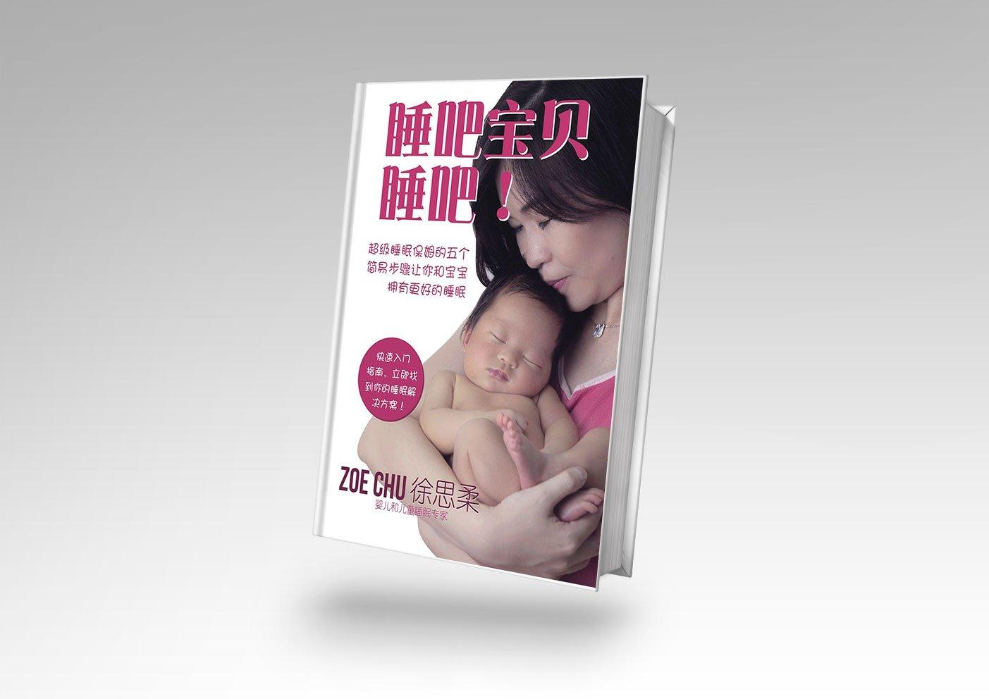 Sleep Baby Sleep Chinese Ebook