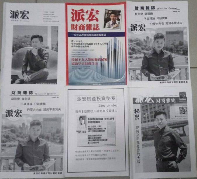 王派宏財商雜誌
