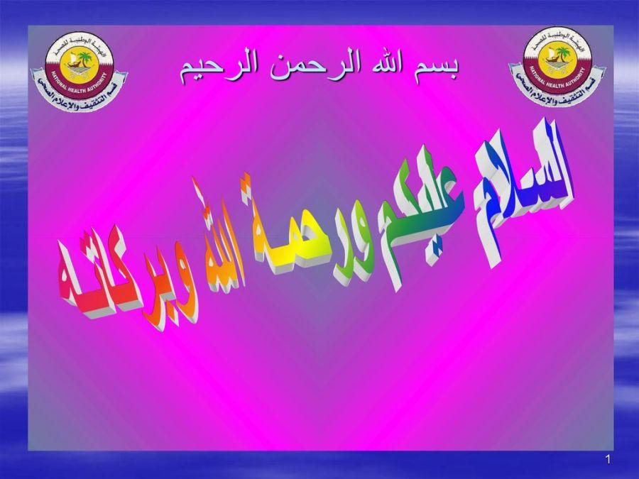 السـلام عليكـم ورحمـة الله وبركاتـه Ppt Download