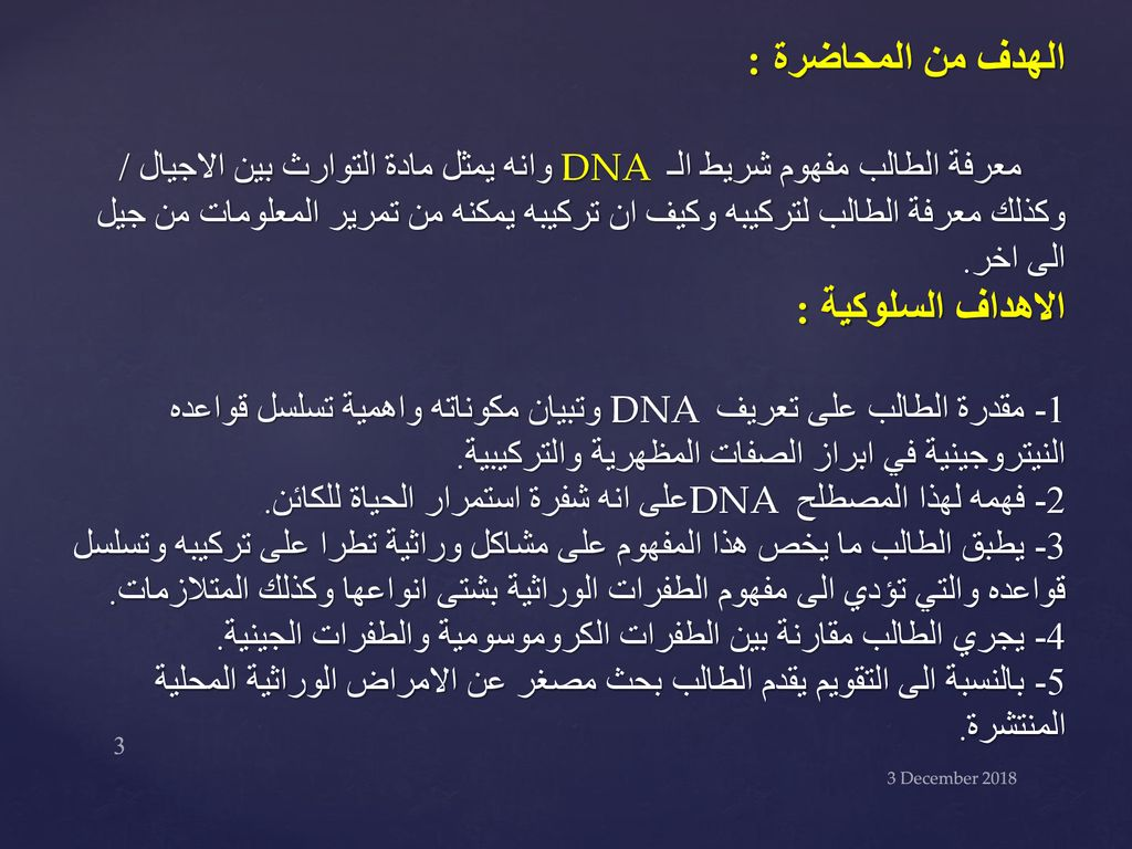 تركيب الـ Dna وعملية تضاعفه Ppt Download