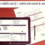 डिजिटल मार्केटिंग क्या है ?