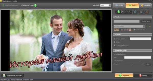 Свадебное слайд-шоу - секреты создания » Всё о создании ...