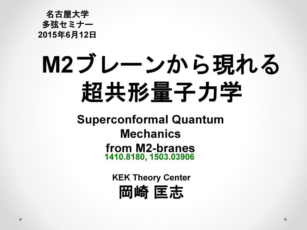 Superconformal Quantum Mechanics