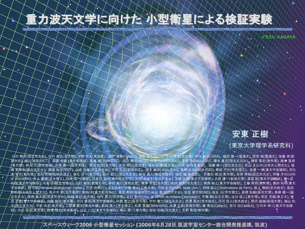 重力波天文學に向けた 小型衛星による検証実験 - ppt download