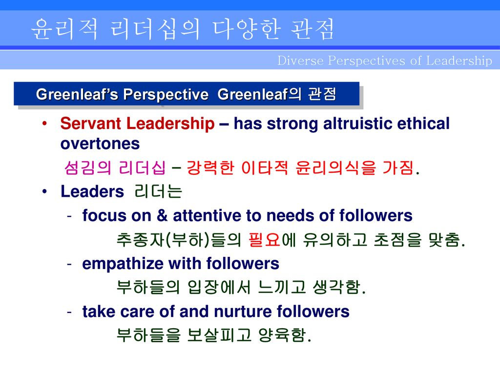 Leadership Ethics Perspective Ethical Theories