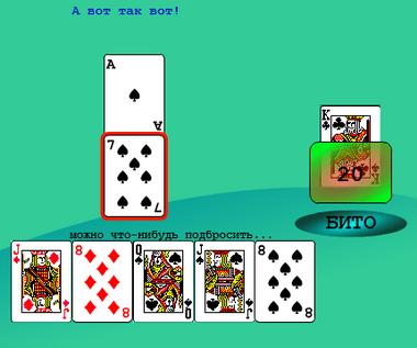 Карты Дурак Подкидной (Играть онлайн) - Бесплатные игры ...