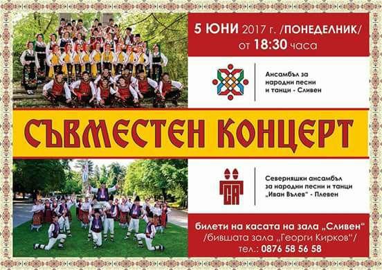 Съставите за народни песни и танци от Сливен и Плевен ще изнесат съвместен концерт на 5 юни