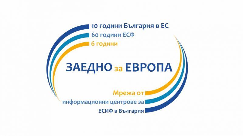 Областен информационен център – Сливен организира ховърборд шоу