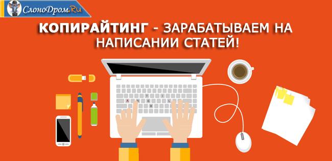 Как зарабатывать на написании статей (копирайтинге) в интернете.