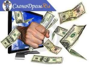 Сколько можно заработать в интернете