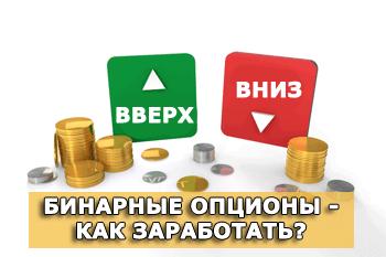 Заработок на бинарных опционах без обмана