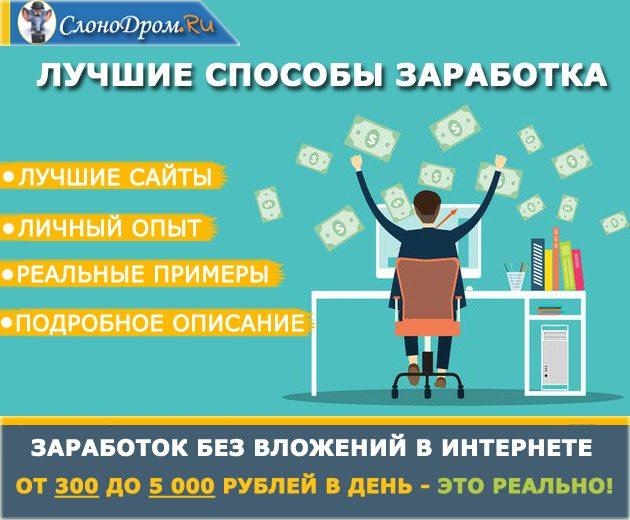 Заработок в интернете без вложений и обмана.