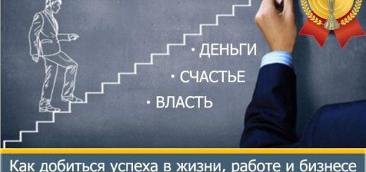 Как добиться успеха в жизни, работе и бизнесе