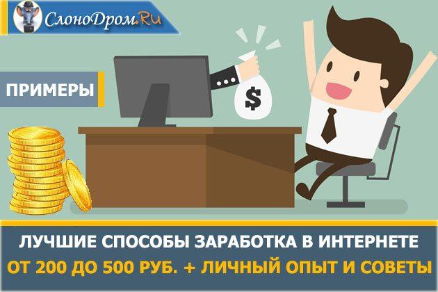 как заработать деньги через интернет в декрете