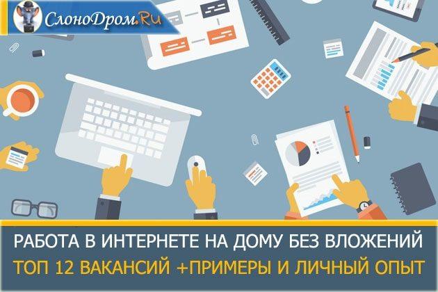 Работа в интернете без вложений и обмана оплата каждый день