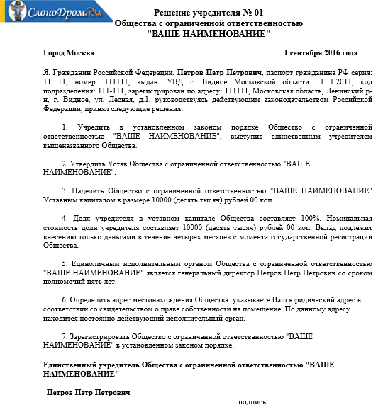 Решение о регистрации ООО