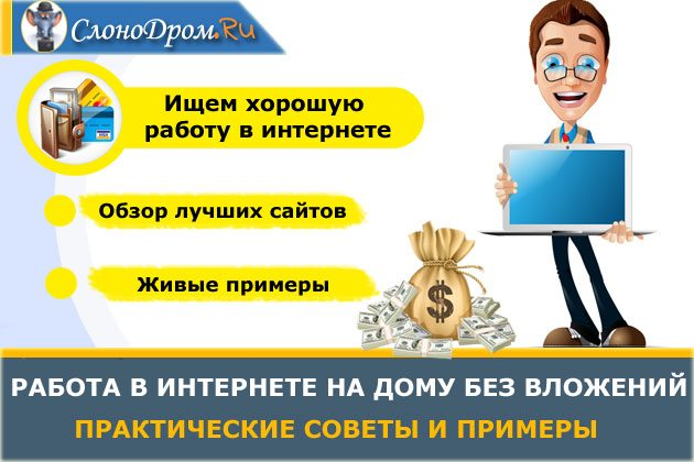 заработок в интернете без вложений проверено