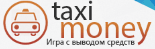 taxi-money работа в интернете