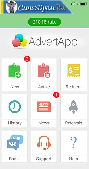 AdvertApp - простая подработка