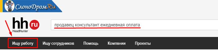 hh работа с ежедневной оплатой в Москве