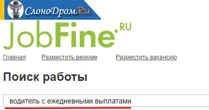 jobfine - поиск вакансий с ежедневной оплатой