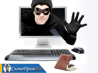 Как не попасть на мошенников в интернете школьнику