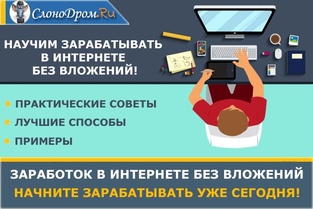 новосибирск интернет заработок