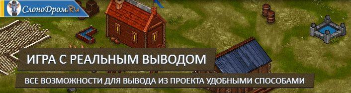 """Стратегическая игра """"Ярость героя"""""""
