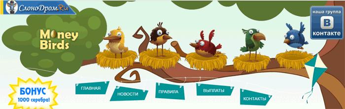 Money Birds - онлайн игра с выводом денег