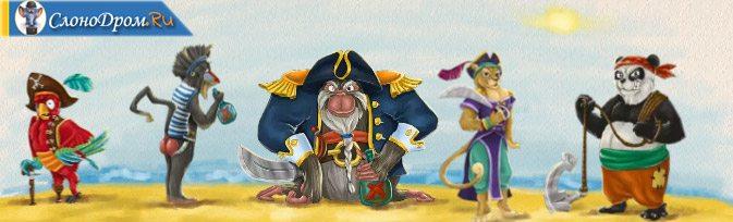 """Онлайн игра """"Пять пиратов"""""""