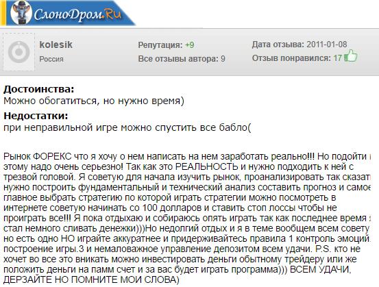 Отзыв о торговле на Форекс