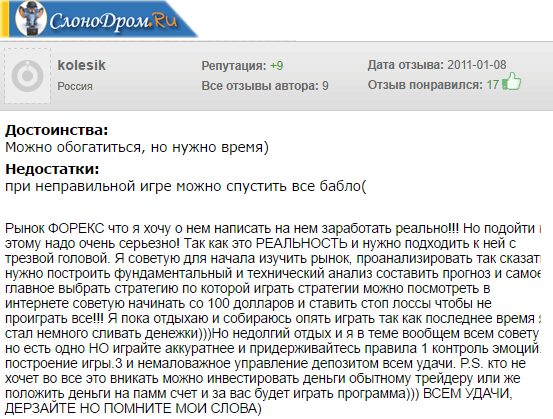 Как заработать в интернете форекс отзывы первоначальный взнос на forex