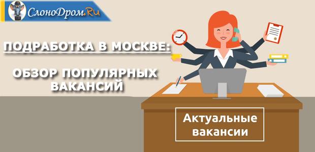Обзор вакансий по подработке в Москве