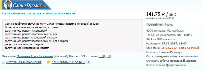 Пример заказа на бирже Etxt на написание статьи