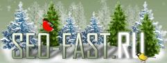 Seo Fast - обзор сайта