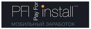 PayForInstall - заработок на мобильном