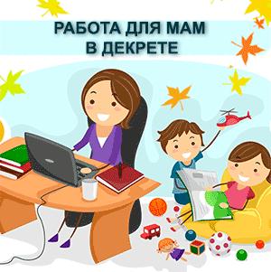 Онлайн работа в интернете для мам кто заработал на форекс в интернете