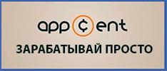 Заработок на установке приложений - Аппцент