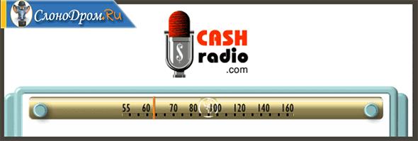 Заработок на Cashradio