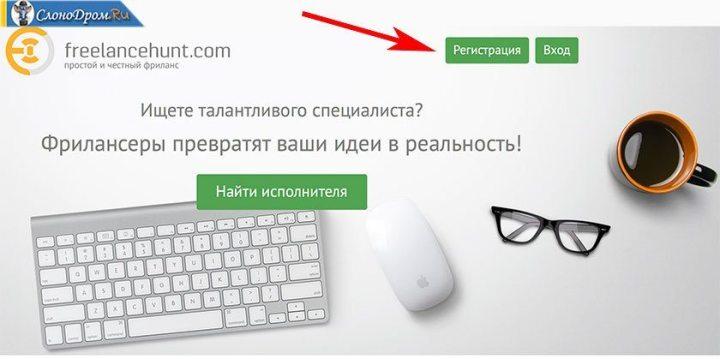Freelancehunt - биржа фрилансеров