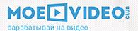 МоеВидео - сервис для заработка на видео