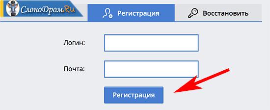 Регистрация на сайте Kolotibablo