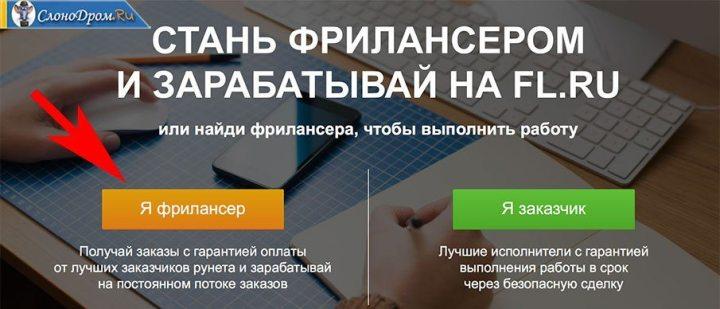 Удаленная работа на FL.ru