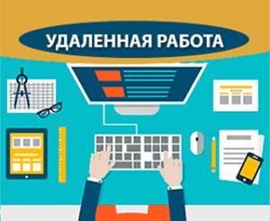 Удаленная работа - вакансии и сайты