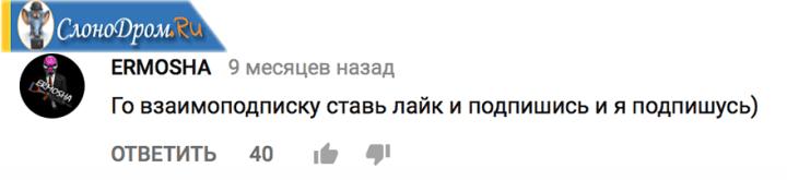 Комментирование чужих видео