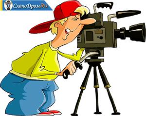 Съемка видео - Ютуб