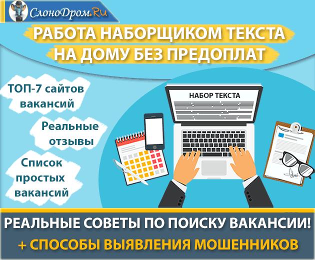 Наборщик текста на дому - работа и вакансии