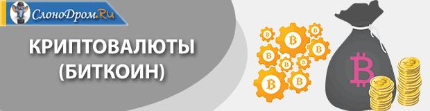 Вложения в биткоин (криптовалюты)