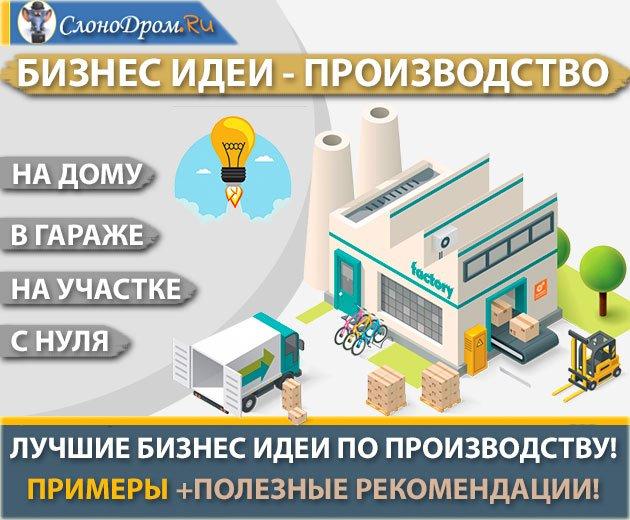 Бизнес идеи производство